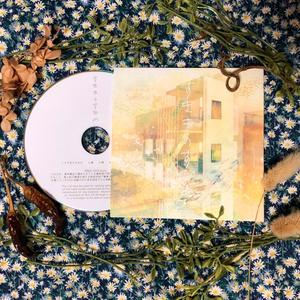すきまのすみか サウンドトラック