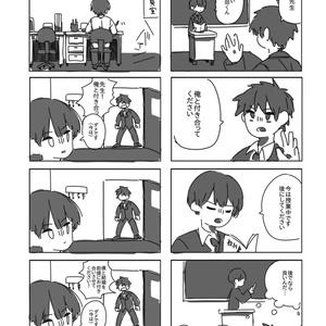 【創作BL】山田くんと先生 コピー本