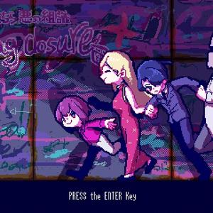 【PCゲーム】こちら、悪の組織Bag closure団【体験版】
