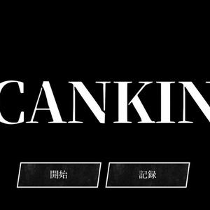【PCゲーム】CANKIN