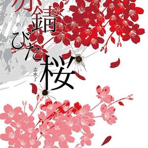 赤錆びた桜