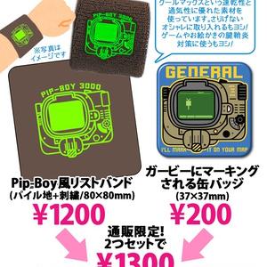 【FO4】Pip-Boy風リストバンド&缶バッジ
