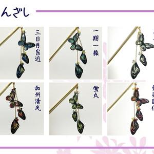 刀剣乱舞イメージ~蝶のかんざし