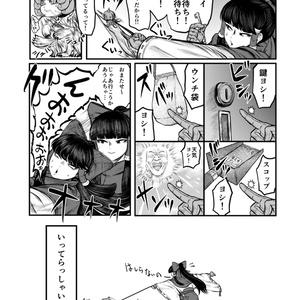 【名華祭13】こまさんぽ