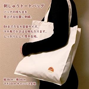 🌰刺しゅうトートバッグ