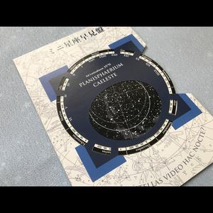ミニ星座早見盤カード【送料込】