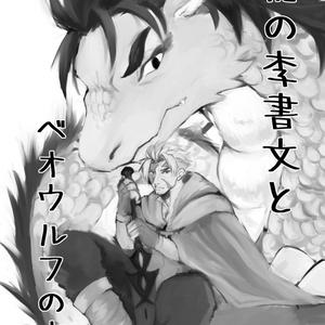 龍の李書文とベオウルフの本