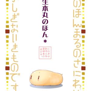 秋生本丸の本