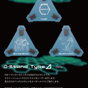D-Stand Type-⊿(オーダーメイド・受注生産)