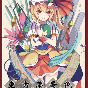 東方夢景色~Toho Dream scape vol.3 東方アレンジ楽曲+イラスト集+コミックセット