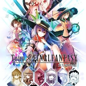 東方×FF合同「東方最終幻想」DL版