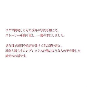 緋に染まる白-ake ni somaru shiro-
