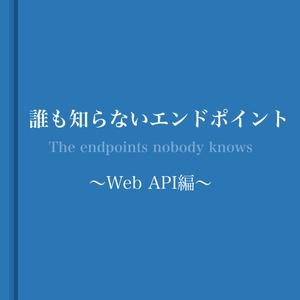 【ダウンロードカード用】誰も知らないエンドポイント 〜Web API編〜