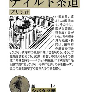 ディルド茶道 入門セット