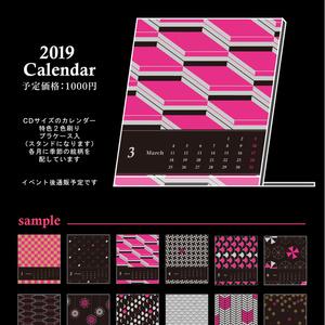 2019レトロ印刷カレンダー