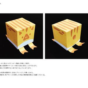 うりぼうのうりボックス