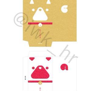 ポチのぽち袋(柴犬&パグ PDF)