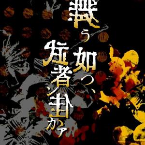 【刀剣乱舞】舞う如つ、武者ン佳かァ【じじたぬ】