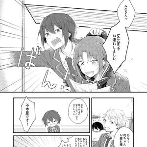 プリムラの追想曲【泉+レオ】