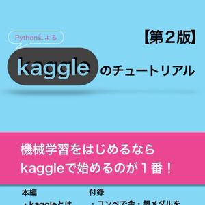 kaggleのチュートリアル第2版