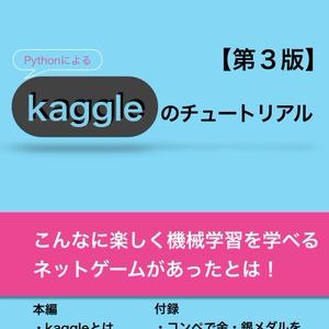 kaggleのチュートリアル第3版