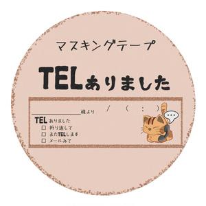 マスキングテープ TELありました