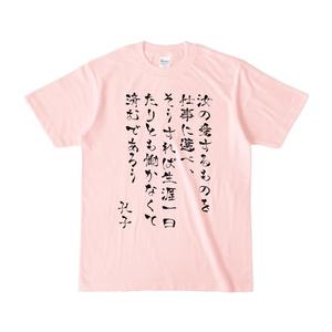名言Tシャツ 汝の愛するものを仕事に選べ 孔子 論語