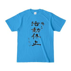 Tシャツ 俺も活動休止したい カラー版