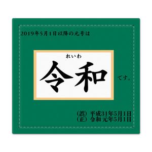 新元号「令和」捺印マット