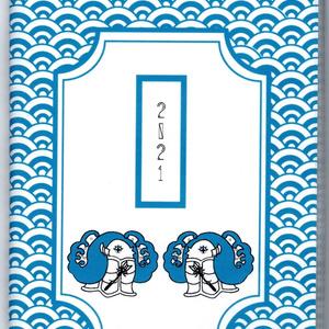 2021年 破魔矢アマビエ スケジュール手帳  イラストカバー2枚付き 10月始まり B6サイズ 全64ページ
