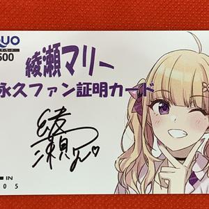 綾瀬マリー永久ファン証明カード