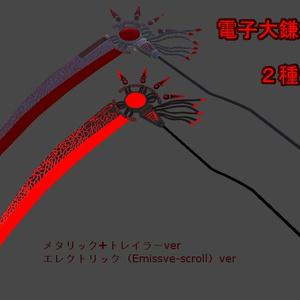 「電子大鎌」2種セット