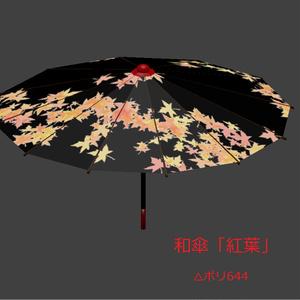 仕込み和傘「紅葉」
