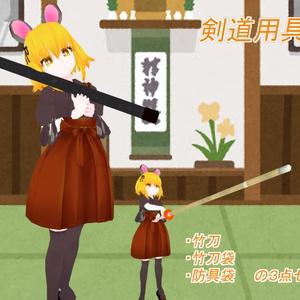 剣道用具3点セット