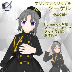 オリジナル3Dモデル【クーゲル-kugel-】