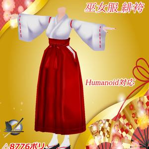 (無料有り)【巫女服_緋袴】Humanoid形式対応VRアバター衣装