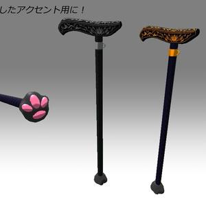 「3Dモデル」歩行補助の杖