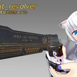 『のらきゃっと』nora_cat_revolver『2歳誕生日記念モデル』