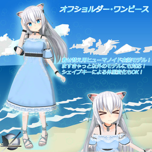 「夏向け衣装」オフショルダー・ワンピース「3Dモデル」