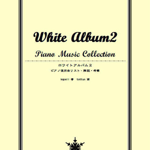 White Album2 Piano Music Collection