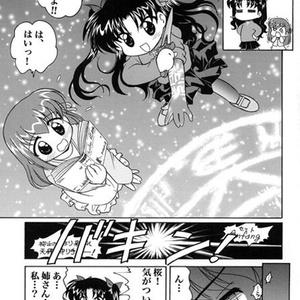 遠坂さん家の魔術師