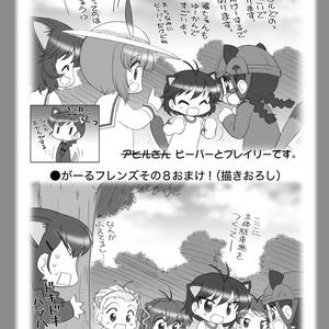 絵日記パッチワーク2