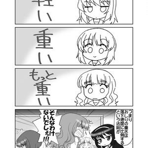 ぱんつ☆あほーDX最終章の1