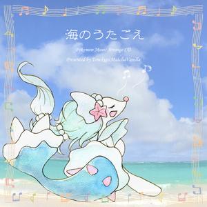 【秋M3】海のうたごえ