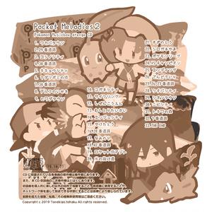 【ポケモン金銀】Pocket Melodies2【オルゴール】