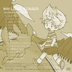 【マザー3】 MY LOVE SONGS