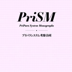 プリパラシステム考察合同 Vol.1