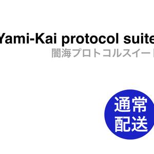 【通常配送】Yami-Kai protocol suite