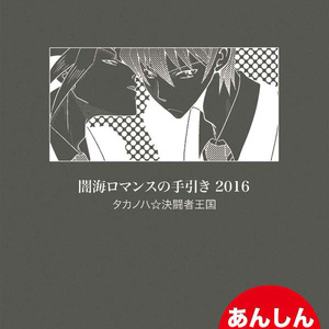 【匿名配送】闇海ロマンスの手引き2016