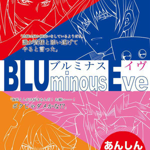 【匿名配送】BLUminousEve